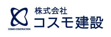 株式会社コスモ建設