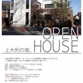 2/8(土)、9(日) 大野城市にてオープンハウスを開催します。