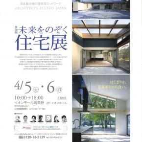 4月5(土)、6(日)に春の住宅展を開催します。