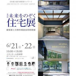 6/21(土)、22(日)住宅展を開催いたします。