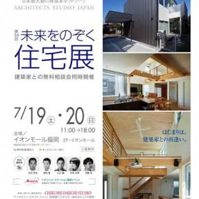 7/19(土)、20(日)イオンモール福岡にて『未来をのぞく住宅展』開催します。