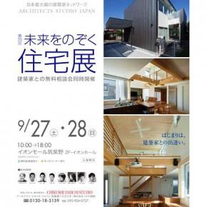 9/27,28 住宅展開催!『建築家との住まいづくり はじめてみませんか?』