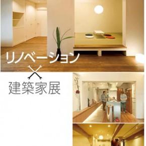 次回建築家展は『リノベーション×建築家展』です