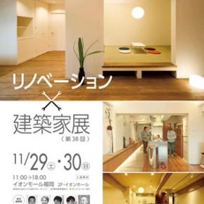 リノベーション×建築家展 開催中です。